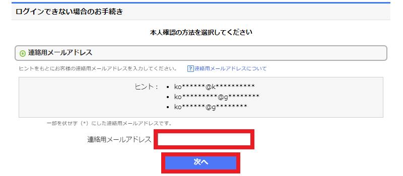 「連絡用メールアドレス」入力画面
