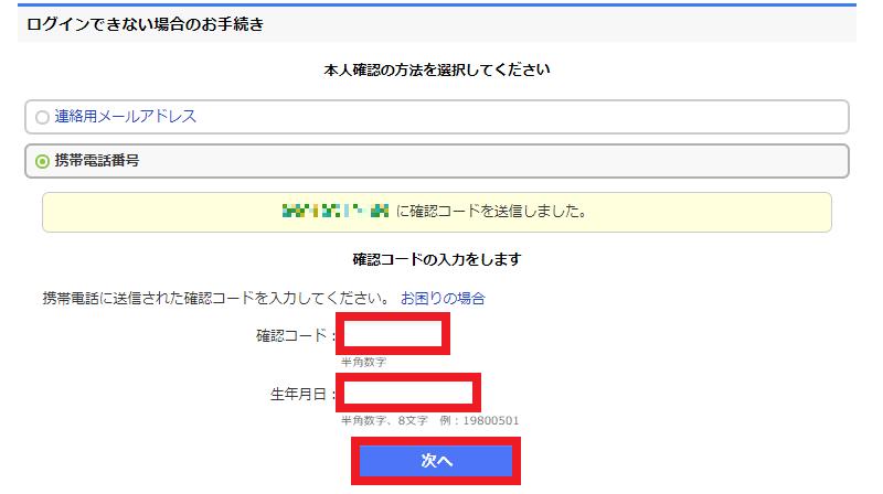 ヤフー ジャパン 確認 コード
