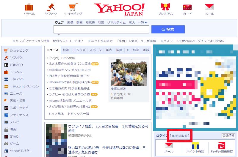 Yahoo! JAPAN-TOP