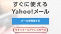 Yahoo!メールアドレスの新規作成【特徴・メリット・取得方法】