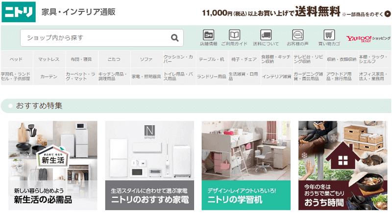 ニトリ Yahoo!店