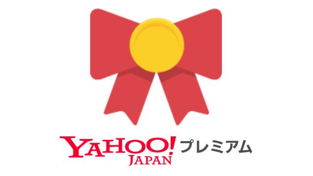 Yahoo!プレミアムのロゴマーク