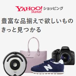 Yahoo!ショッピングがお得