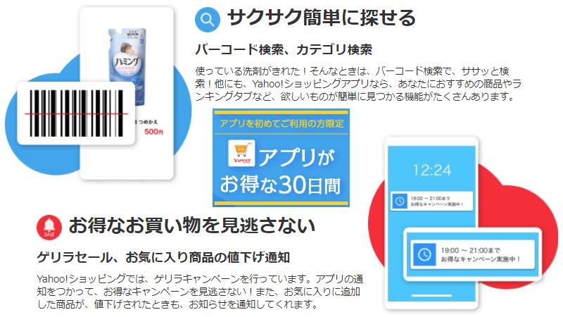 【Yahoo!ショッピング】アプリのメリット