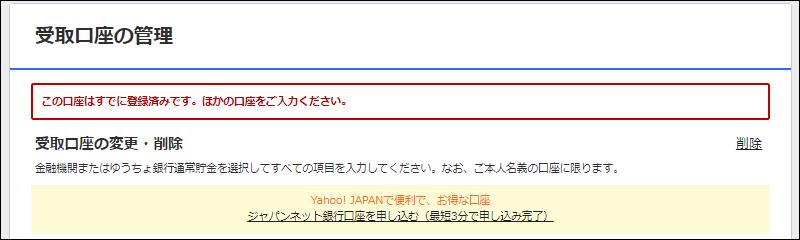 受取口座が登録できない場合の画面