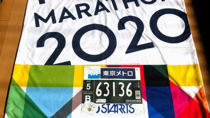 東京マラソン2020の参加賞を頂きました!