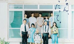 映画『おじいちゃん、死んじゃったって。』×Yogee New Waves 主演・岸井ゆきのが出演!スペシャルコラボショートムービー 【前に向かう勇気をくれる、主題歌 MV 公開!】