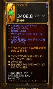 Diablo III_ Reaper of Souls – Ultimate Evil Edition (Japanese)_20160615084327