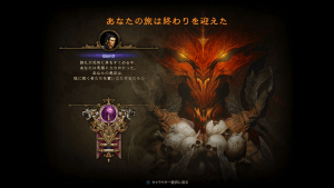 Diablo III_ Reaper of Souls – Ultimate Evil Edition (Japanese)_20160712115721