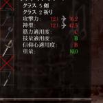 【ソルトアンドサンクチュアリ】プレイ日記 その3