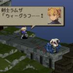 【アプリ版】FFT ラムザ一人旅4【チャプター3開始〜ルッソ救出】