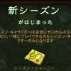 【PS4】ディアブロ3ROS【シーズン12プレイ日記】