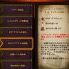 【PS4】ディアブロ3ROS【セットアイテムを変換しよう】