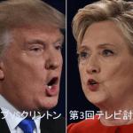 アメリカ大統領選挙も終盤、第3回テレビ討論会でどのように決着するのか?ー「最も醜い」と言われる討論会を見届けよう