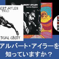 アルバート・アイラー:先天性フリージャズ・サックス奏者の名盤5枚を聴く