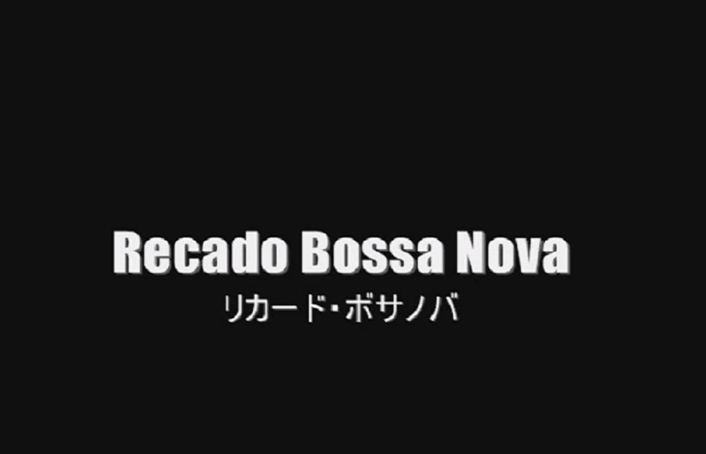 リカード ボサノバ