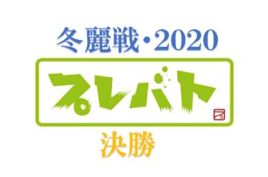 プレバト 春の タイトル 戦 2020