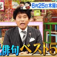 2020年6月25日のプレバト俳句はスペシャル:歴代ベスト50、夏井先生が全1700句の中から厳選
