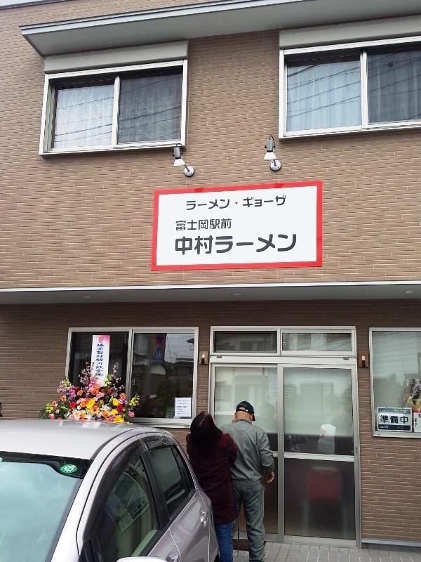 中村ラーメン 新規オープン 富士岡駅前 ラーメン 御殿場