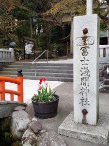 御殿場 富士山 冨士浅間神社