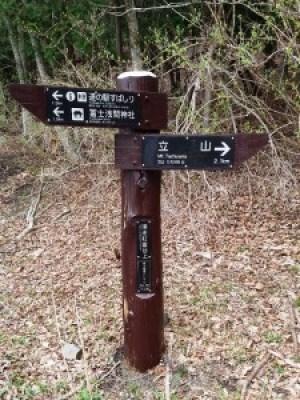 富士箱根トレイル 立山 富士山トレッキング