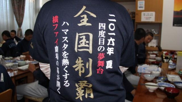 横須賀ファイターズ 全国大会 中学校軟式野球