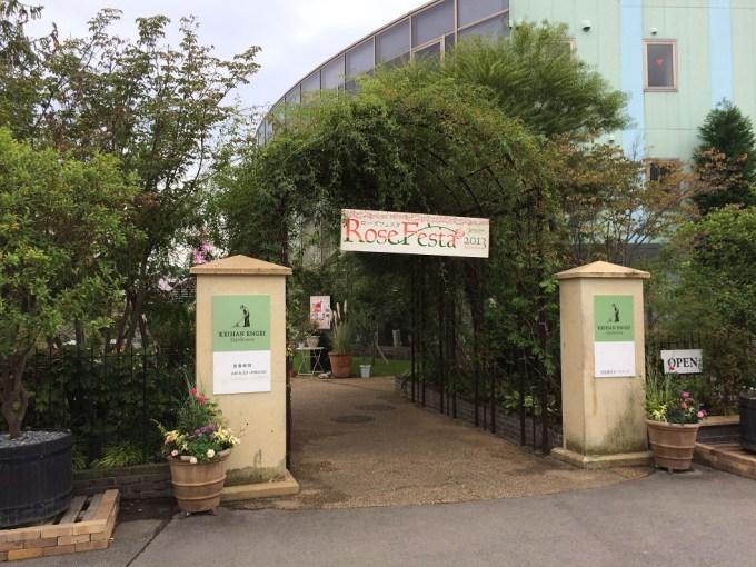 1京阪園芸入口