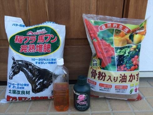 手作り油肥001_R