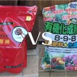 肥料対決バイオゴールドセレクション薔薇