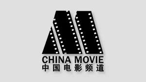 中国电影频道
