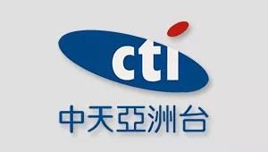中天 CTI Asia Channel