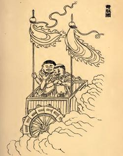 Chinese emperor flies1