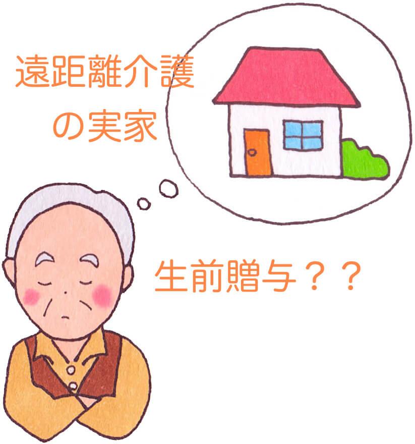 実家の空き家管理(その2)遠距離介護の実家を、生前贈与で名義変更した話