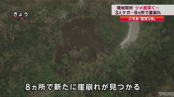 Terremoto y varias réplicas sacuden occidente de Japón (Video)
