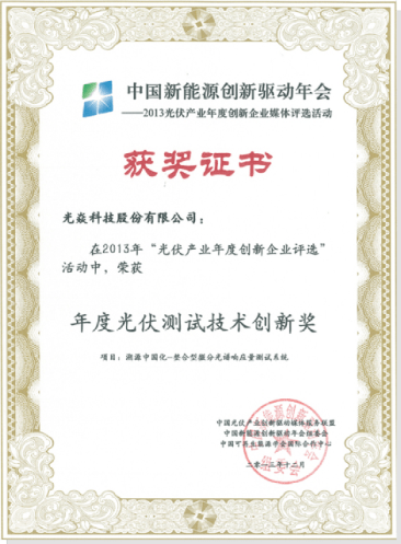 關於光焱 Awards Certifications 2