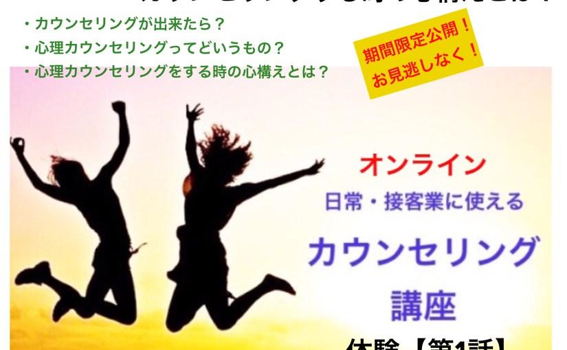 【第1話】「日常・接客業に使えるカウンセリング講座」体験!