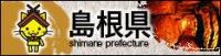 島根県公式サイト
