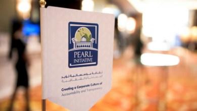"""صورة وكالة أنباء الإمارات – """"بيرل"""" تطلق رؤية 2025"""