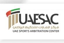 """صورة وكالة أنباء الإمارات – """"الإمارات للتحكيم الرياضي"""" يطلق لائحته التأديبية لتنظيم الإجراءات القانونية للمحكمين"""