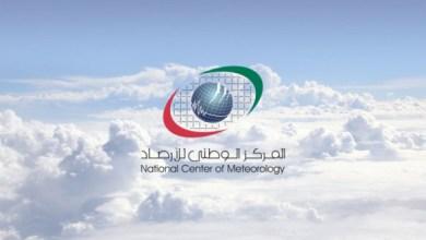 صورة وكالة أنباء الإمارات – الطقس المتوقع على الدولة في الأيام المقبلة
