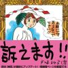 安彦良和さんの霊を呼び出してアムロを描いてもらう予定だったのに、全然違う人が降臨してしまい…