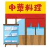 この中華料理屋のホームページ、料理説明が独特すぎるww