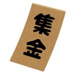 NHK集金代行業者らしき人が落とした「集金メモ」の中身が衝撃的だった…