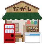 令和に残したい風景…三重県で戦前から生き残っている「駄菓子屋」の光景がエモすぎる!