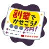 これは悪質…大阪で出回っている「請求書にしか見えないDM広告」が話題に
