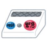 """「これは急がないと!」…京王電鉄の""""緊急のお知らせ""""が平和的すぎるwww"""