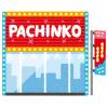 「まさかあの人をフィーチャーするとはw」…静岡のパチンコ店、ヤバすぎるCMを制作してしまうwww