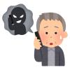 【悲報】愛知県警の「特殊詐欺防止ポスター」が経年劣化で意味不明なことに🤔