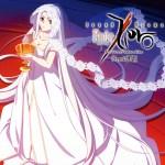 Sound Drama Fate/Zero サウンドトラック-update edition-『Zeroの洸景』