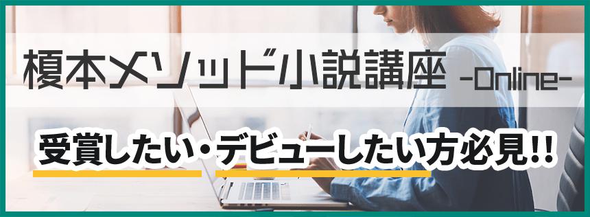 榎本メソッド小説講座|書き方を学びたい・デビューしたい方必見